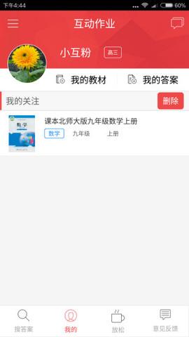互动作业_pic4