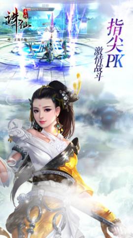 诛仙_pic2