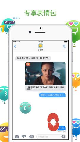 芒果TV_pic2