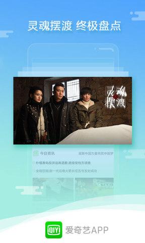 爱奇艺视频_pic3