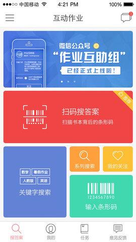 互动作业_pic1