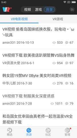 百度VR_pic4