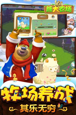 熊出没之熊大农场_pic2