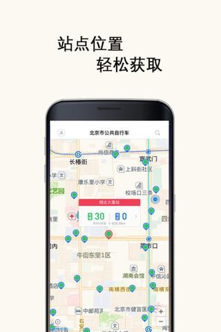 北京公共自行车_pic3