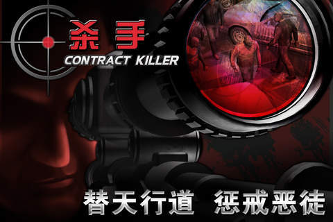 杀手(Contract killer)_pic4