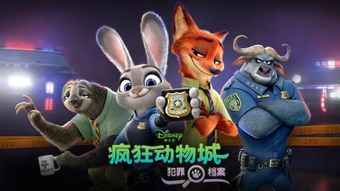 疯狂动物城犯罪档案