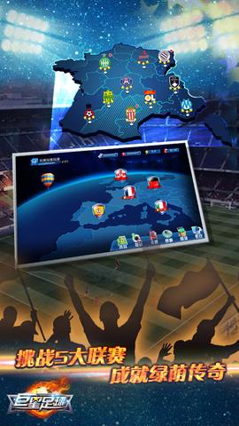 巨星足球(Star Soccer)_pic4