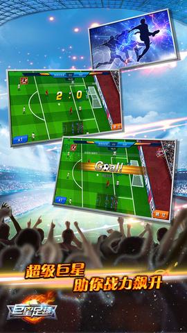 巨星足球(Star Soccer)_pic3