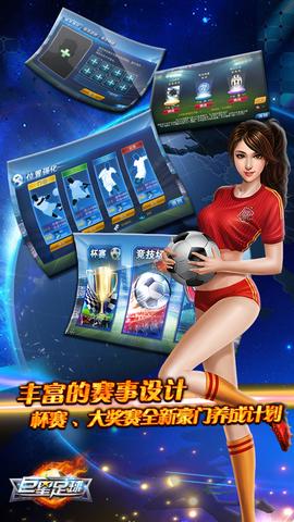 巨星足球(Star Soccer)_pic2