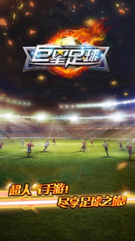 巨星足球(Star Soccer)_pic1
