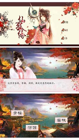 仙狐缘_pic4