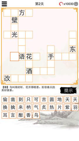 成语纵横接龙_pic1