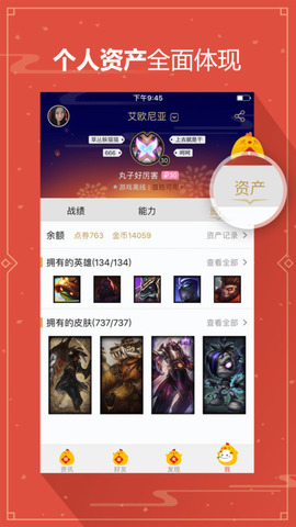 掌上英雄联盟 for LOL_pic1