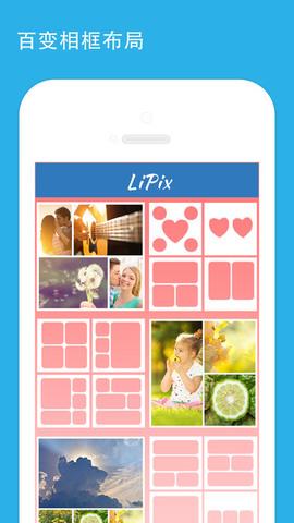 LiPix_pic4
