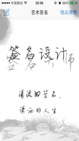 签名大师_pic2