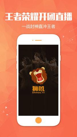 狮吼直播_pic1