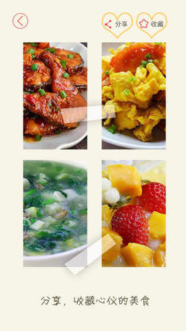 美食菜谱大全_pic1