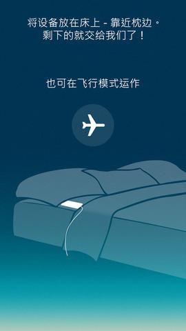 Runtastic优质睡眠_pic4