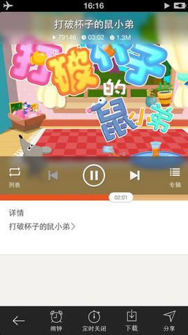 宝贝听书大全_pic1