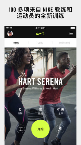 Nike+ Training Club_pic5