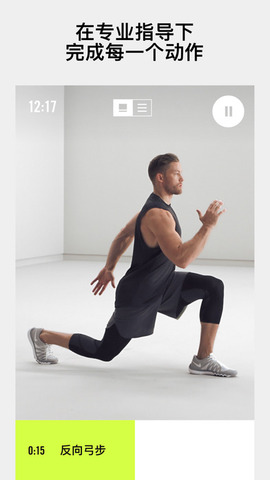 Nike+ Training Club_pic4