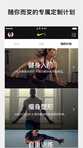 Nike+ Training Club_pic3