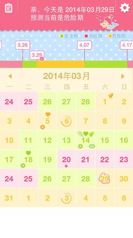 女性日历_pic4