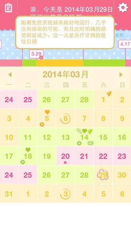 女性日历_pic1