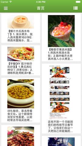365健康养生_pic3