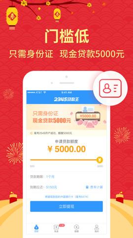 2345贷款王极速版_pic3