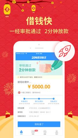 2345贷款王极速版_pic2