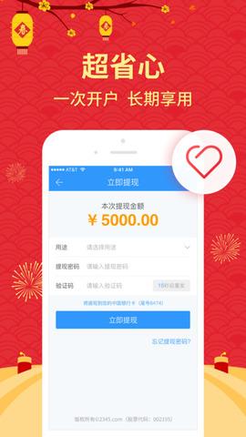2345贷款王极速版_pic1