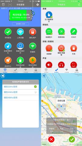 超级手机管家_pic5