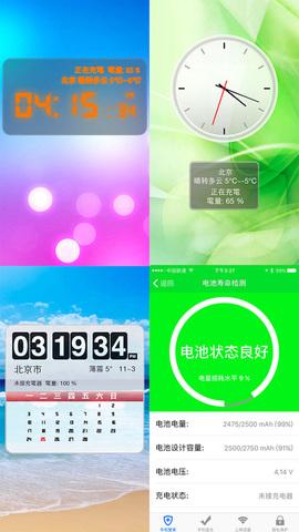 超级手机管家_pic2