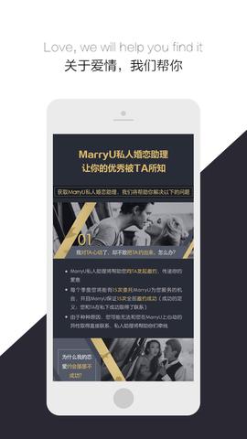 MarryU_pic1