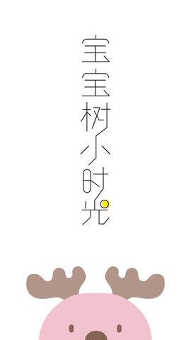 宝宝树小时光_pic1