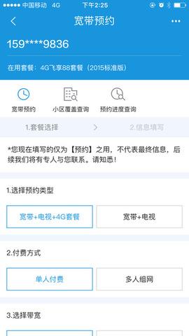 福建手机营业厅_pic2