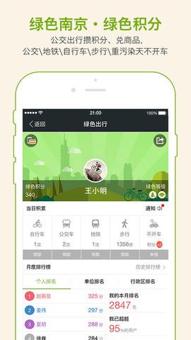 我的南京_pic2