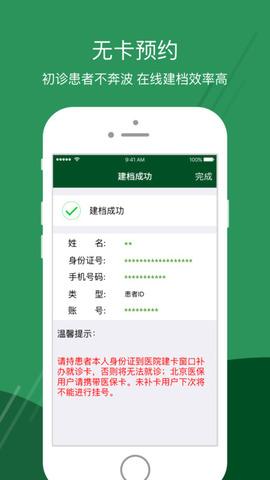 北京协和医院_pic2