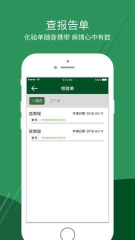 北京协和医院_pic1