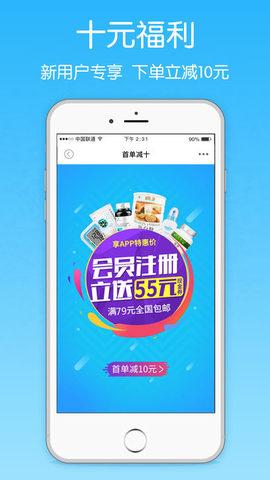 健客网上药店_pic5