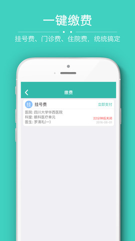 华医通_pic1