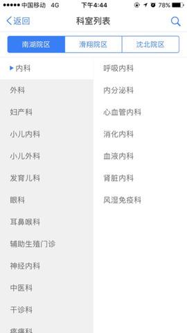 掌上盛京医院_pic4