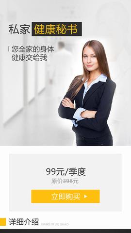 医程通_pic3