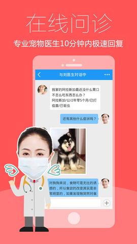 宠物医生_pic4