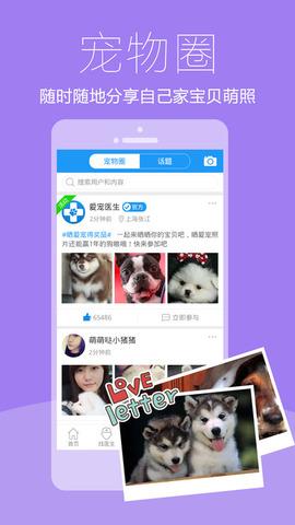 宠物医生_pic3