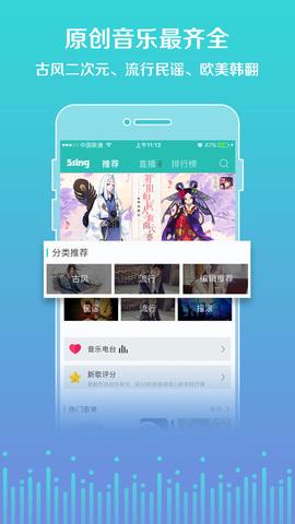 5sing原创音乐_pic3