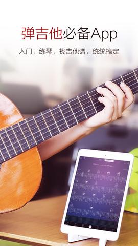 吉他谱大全3_pic3