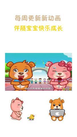 巴巴熊儿歌故事_pic1
