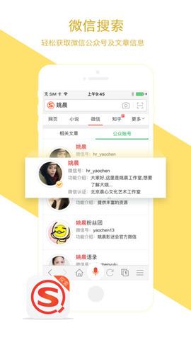 搜狗搜索探索版_pic3